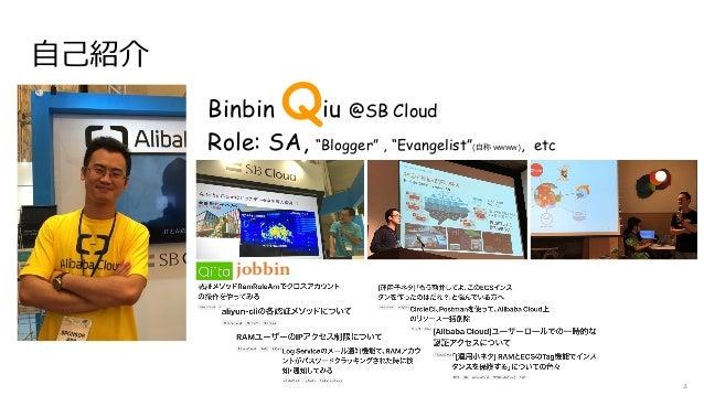 Alibaba Cloud トレーニングアカウントの運用の見直し Slide 2