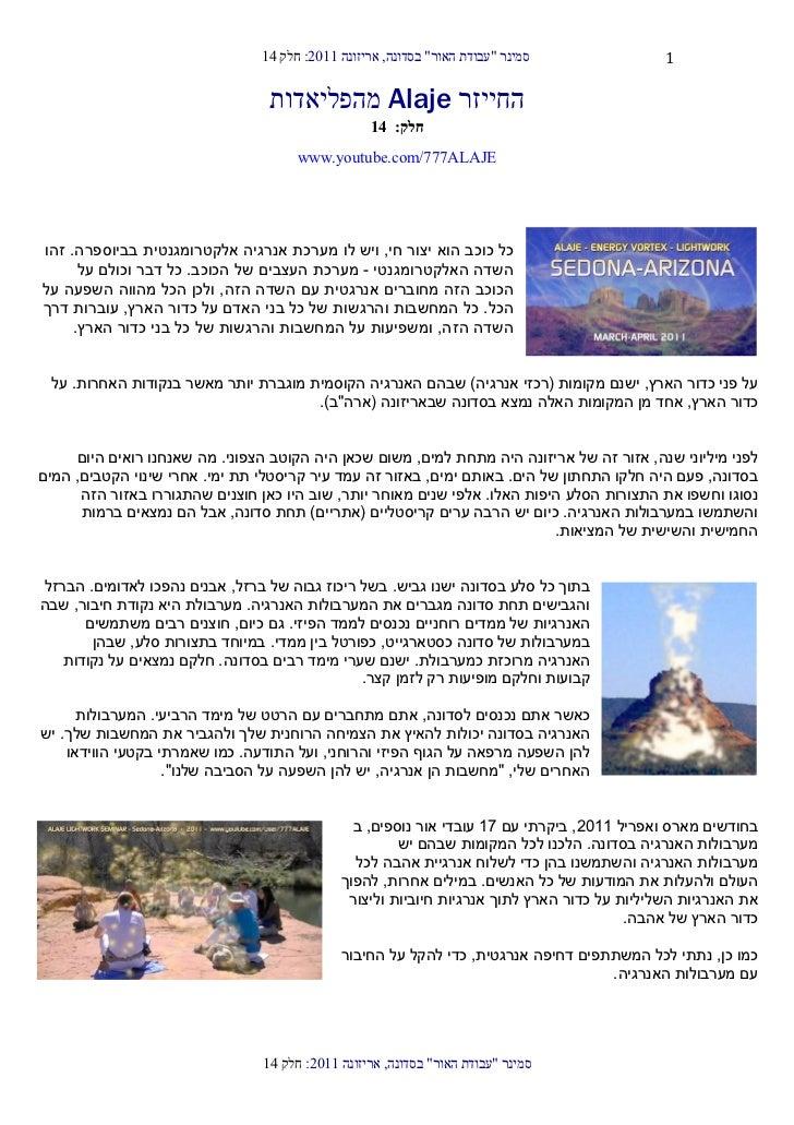 """סמינר """"עבודת האור"""" בסדונה, אריזונה 2213: חלק 42              1                                 החייזר  Alajeמהפליאד..."""