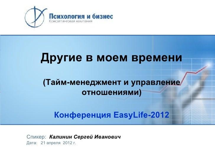 Другие в моем времени       (Тайм-менеджмент и управление               отношениями)            Конференция EasyLife-2012С...