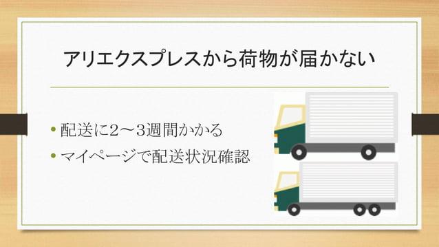 アリエクスプレスから荷物が届かない • 配送に2〜3週間かかる • マイページで配送状況確認
