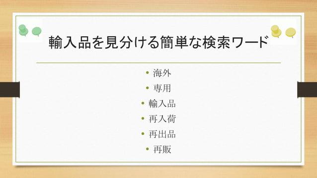 輸入品を見分ける簡単な検索ワード • 海外 • 専用 • 輸入品 • 再入荷 • 再出品 • 再販