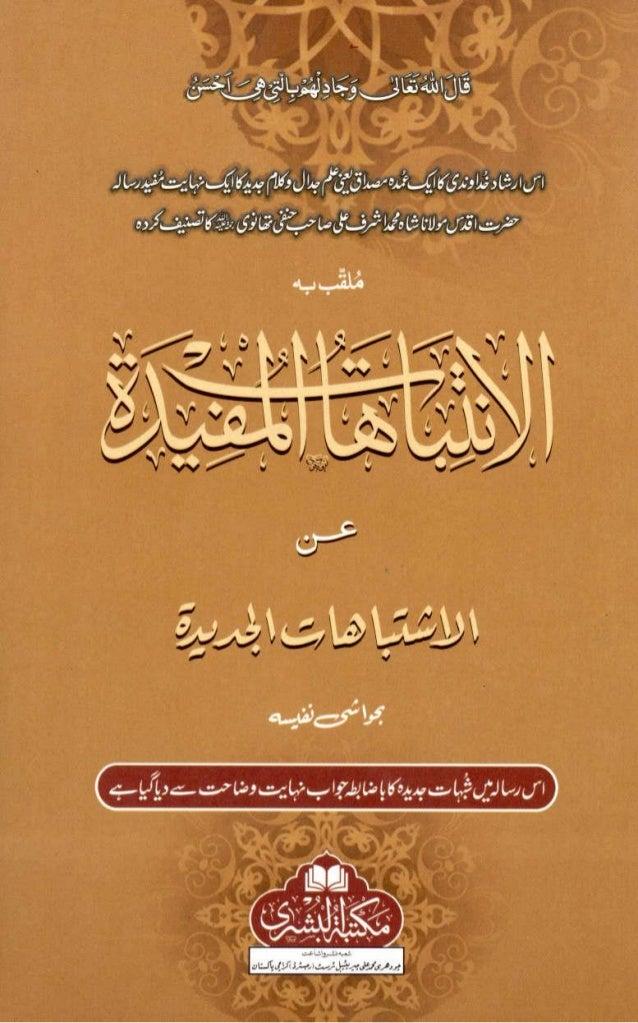ilm ul kalam - Al intebahaatulmufedahalbushra