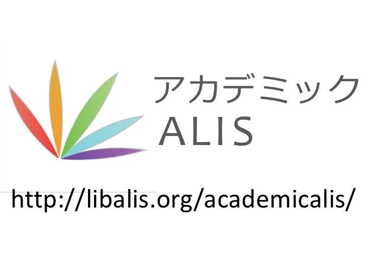 アカデミック             ALI Shttp://libalis.org/academicalis/