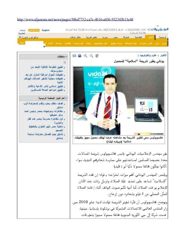 aljazeera report islamic sim card  qatar