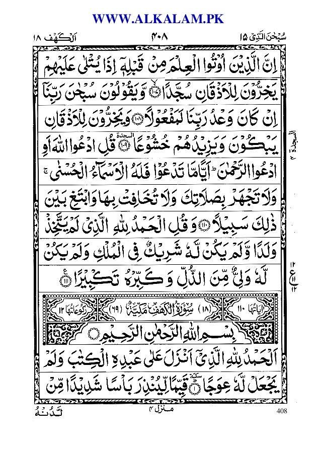 Surat Al Kahfi Pdf