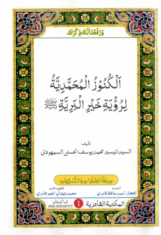 Al kanooz ul muhammadia le royat khair al barriya by muhammad yousuf hasani al samhudi