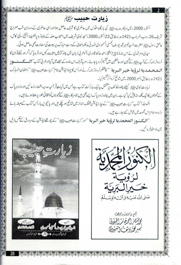 Al kanooz ul muhammadia le royat khair al barriya by muhammad yousuf hasani al samhudi Slide 2