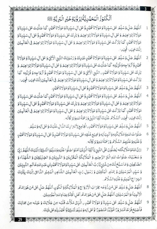 Al kanooz ul muhammadia le royat khair al barriya by muhammad yousuf hasani al samhudi Slide 3