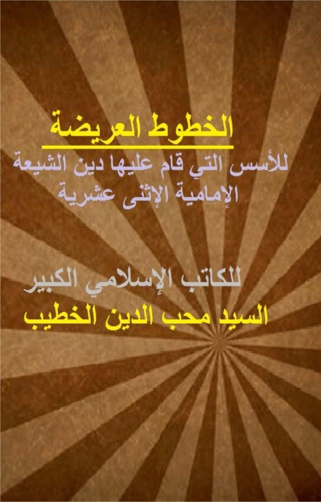 الخطوط العريضة للأسس التي قام عليها دين الشيعة الإمامية الإثنى عشرية