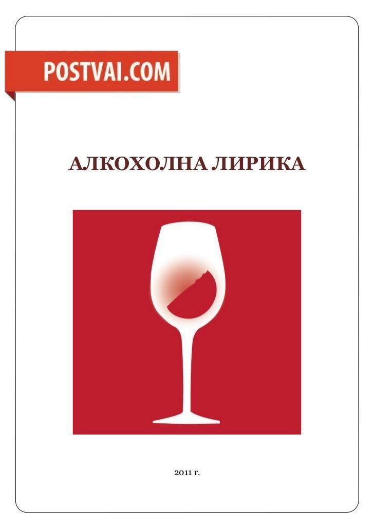 АЛКОХОЛНА ЛИРИКА       2011 г.