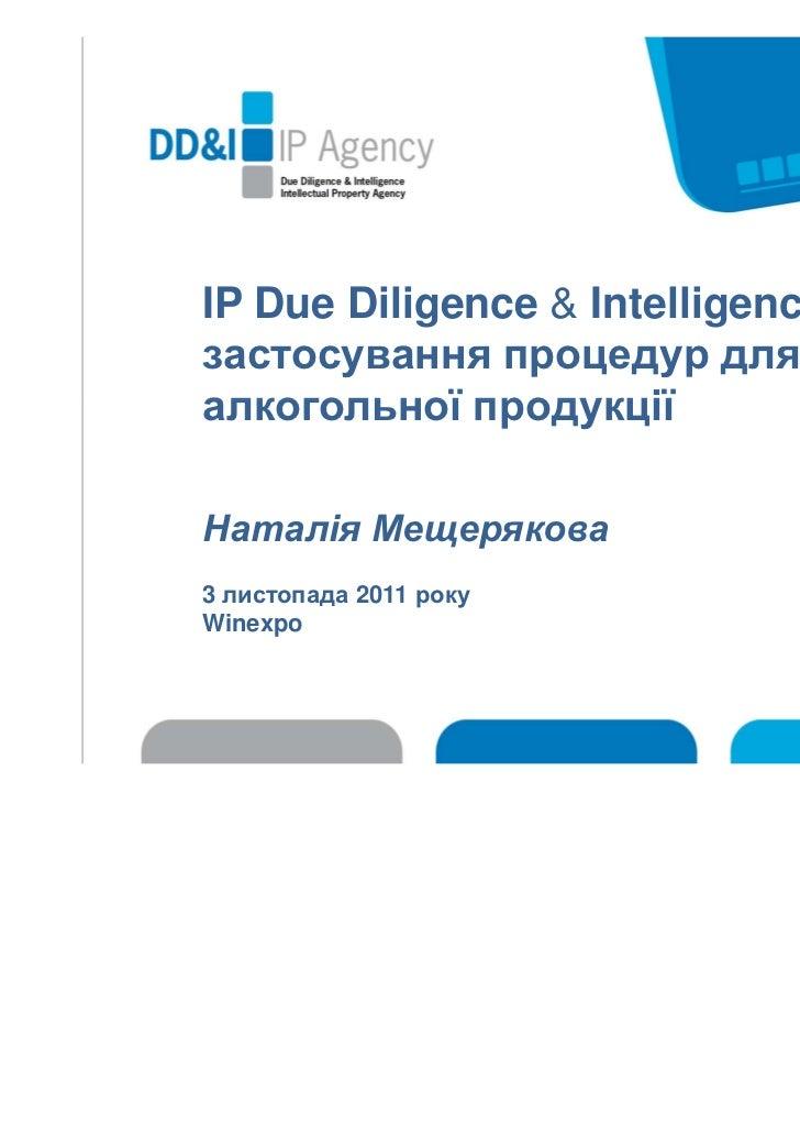IP Due Diligence & Intelligence :застосування процедур для ринкуалкогольної продукціїНаталія Мещерякова3 листопада 2011 ро...