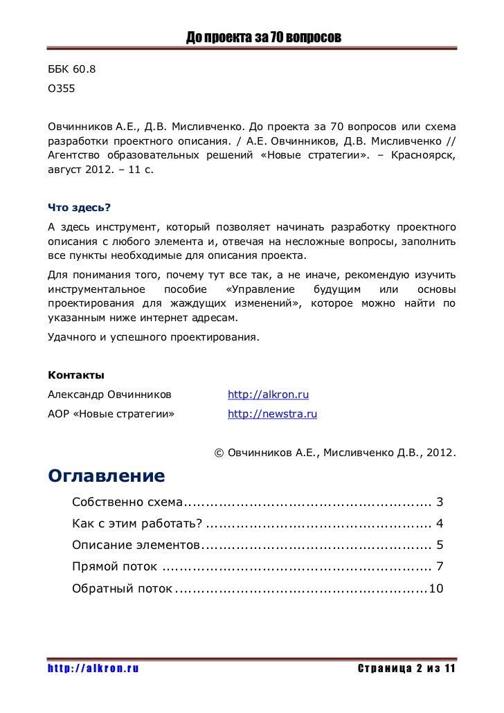 До проекта за 70 вопросовББК 60.8О355Овчинников А.Е., Д.В. Мисливченко. До проекта за 70 вопросов или схемаразработки прое...