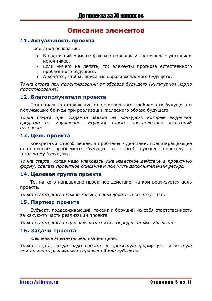 До проекта за 70 вопросов                    Описание элементов11. Актуальность проекта    Проектное основание.          В...