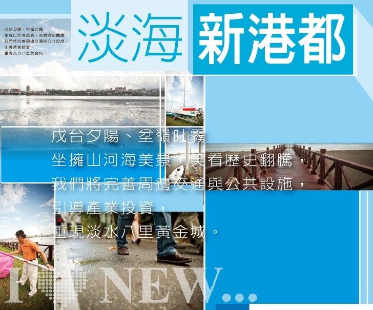 新幸福工程 - 淡海新港都