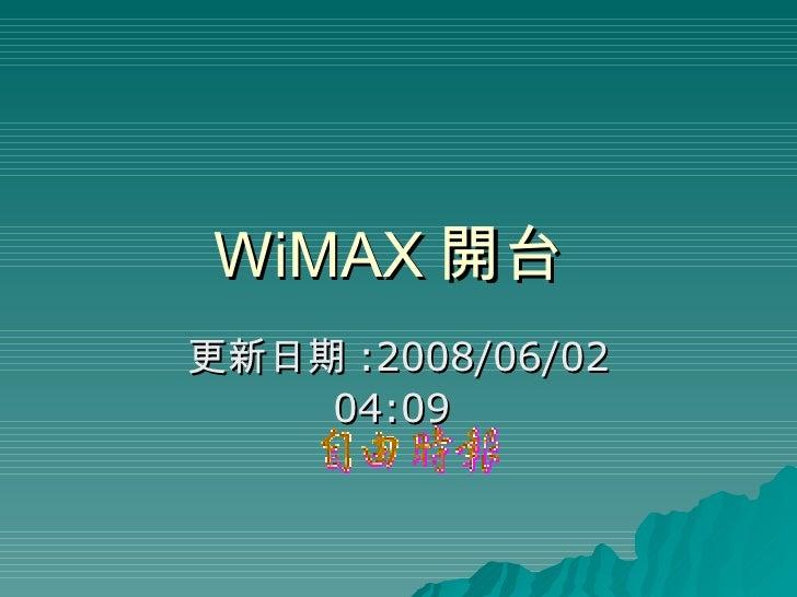 WiMAX 開台  更新日期 :2008/06/02 04:09
