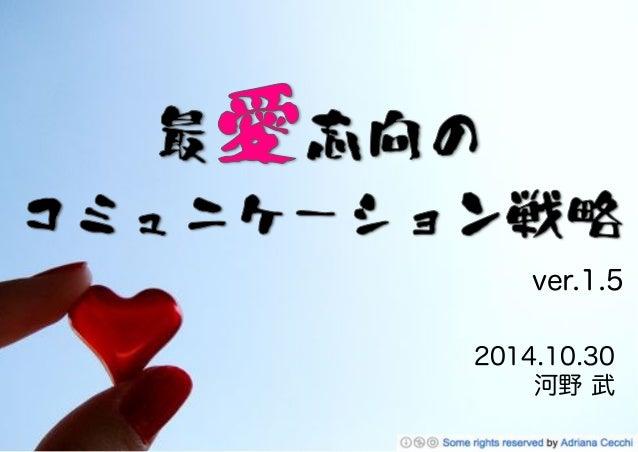 ver.1.5  2014.10.30  河野 武