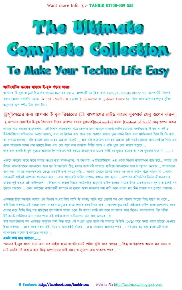 Want more Info :- TANBIR 01738-359 555  Facebook: http://facebook.com/tanbir.cox Website :-http://tanbircox.blogspot.co...