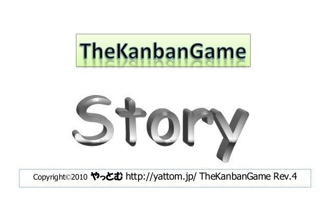 Copyright©2010 やっとむ http://yattom.jp/ TheKanbanGame Rev.4