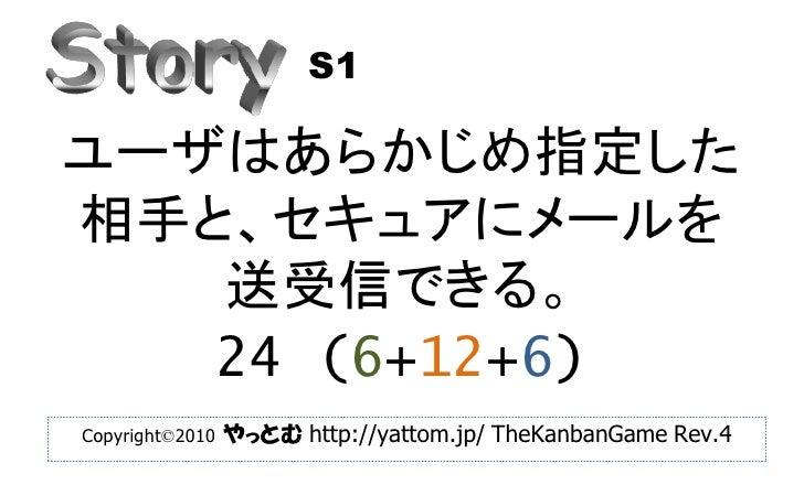 S1  ユーザはあらかじめ指定した 相手と、セキュアにメールを    送受信できる。    24 (6+12+6) Copyright©2010   やっとむ http://yattom.jp/ TheKanbanGame Rev.4
