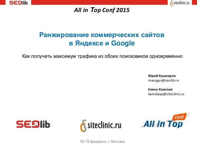 Ранжирование коммерческих сайтов в Яндексе и Google Как получать максимум трафика из обоих поисковиков одновременно Юрий К...
