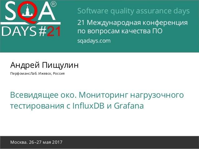 Software quality assurance days 21 Международная конференция по вопросам качества ПО sqadays.com Москва. 26–27 мая 2017 Ан...