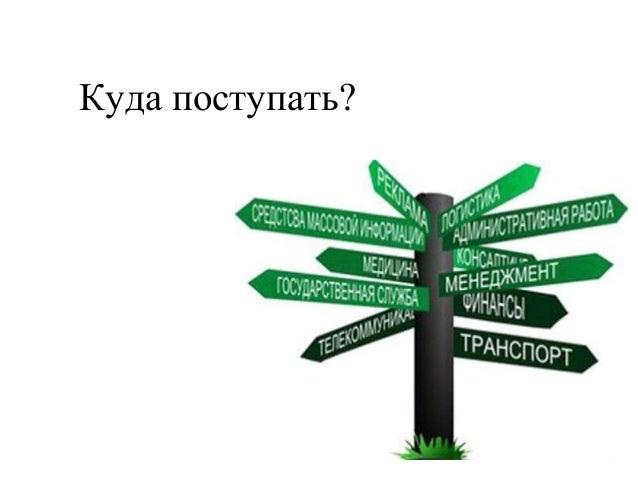 Куда поступать?