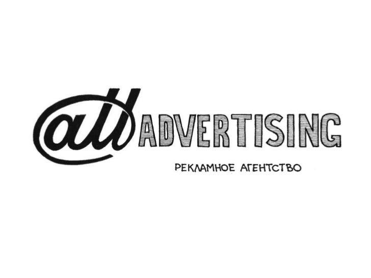 Презентация креативного агентства