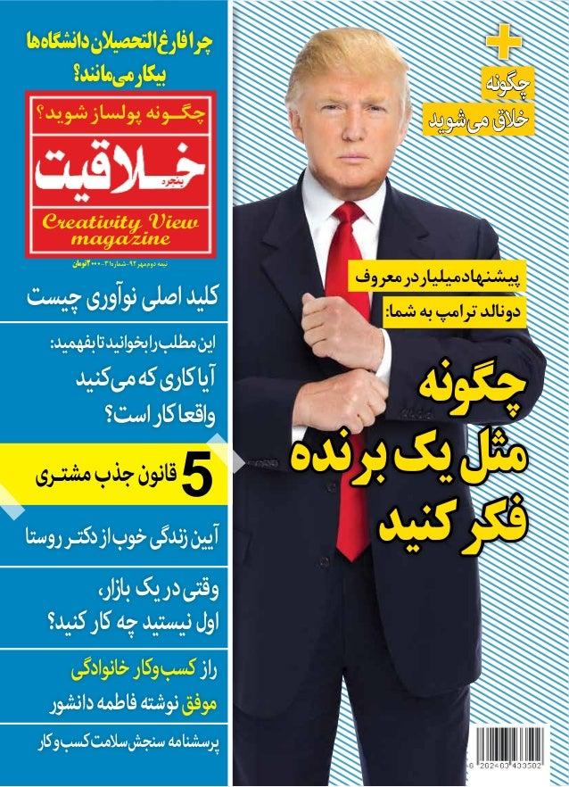 1 Khalaghiyat.com نهوچگ شویدمیخالق چگونه برندهیکمثل کنیدفکر معروفمیلیاردرپیشنهاد :شمابه...