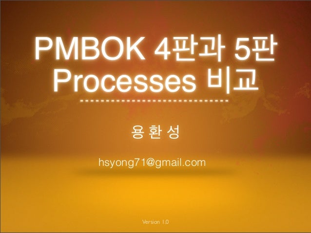 PMBOK 4판과 5판 Processes 비교        용환성   hsyong71@gmail.com          Version 1.0