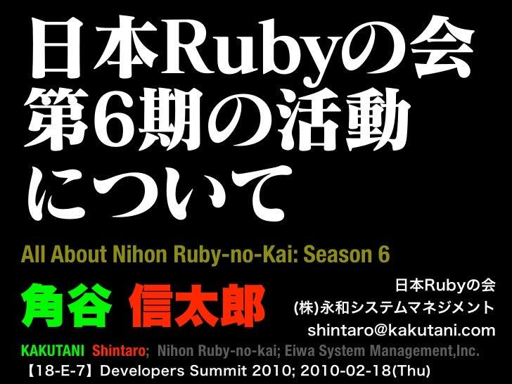 All About Nihon Ruby-no-Kai: Season 6   KAKUTANI Shintaro; Nihon Ruby-no-kai; Eiwa System Management,Inc.