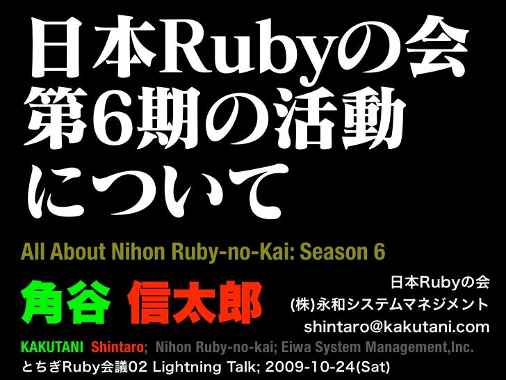 日本Rubyの会第6期の活動についてAll About Nihon Ruby-no-Kai: Season 6                                                  日本Rubyの会角谷 信太郎   ...