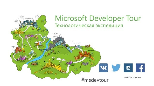 Microsoft Developer Tour Технологическая экспедиция msdevtour.ru #msdevtour