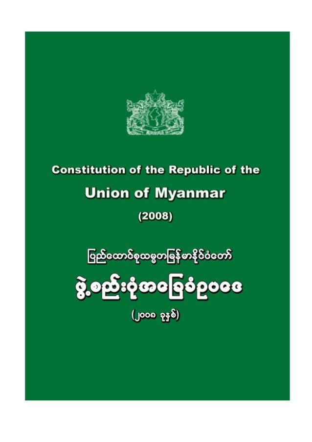 jynfaxmifpkor®wjrefrmEdkifiHawmf zGJUpnf;ykHtajccHOya' (2008 ckESpf) Constitution of the Republic of the Union of Myanmar ...