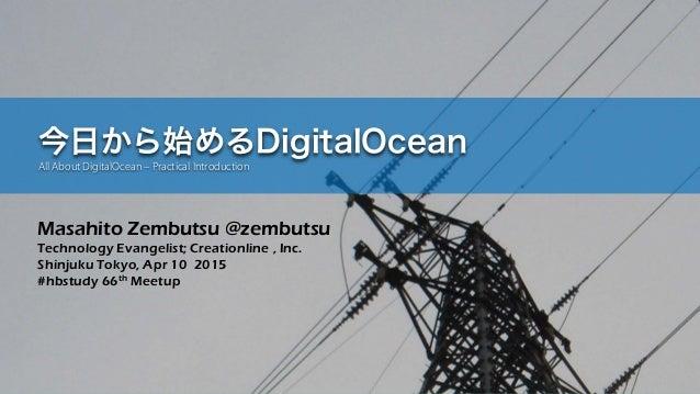 Masahito Zembutsu @zembutsu Technology Evangelist; Creationline , Inc. Shinjuku Tokyo, Apr 10 2015 #hbstudy 66th Meetup 今日...