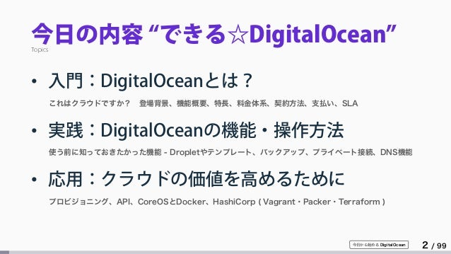 今日から始めるDigitalOcean Slide 2