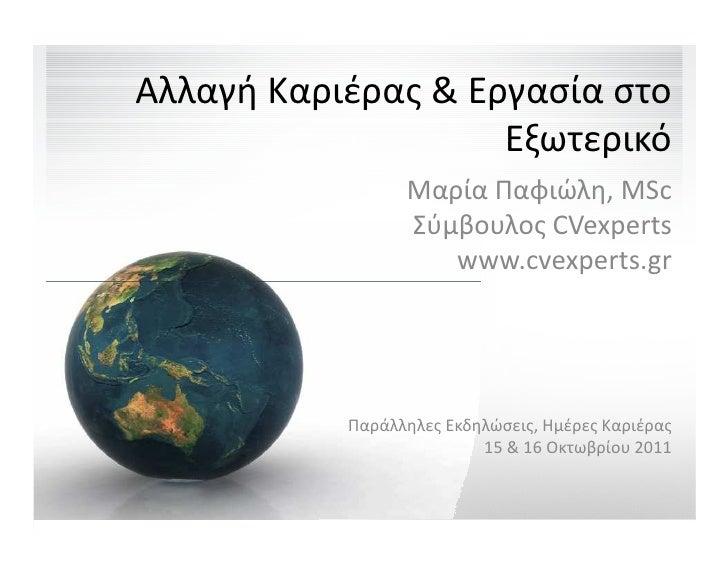 Αλλαγή Καριέρας & Εργασία στο                    Εξωτερικό                 Μαρία Παφιώλη, MSc                 Σύμβουλος CV...