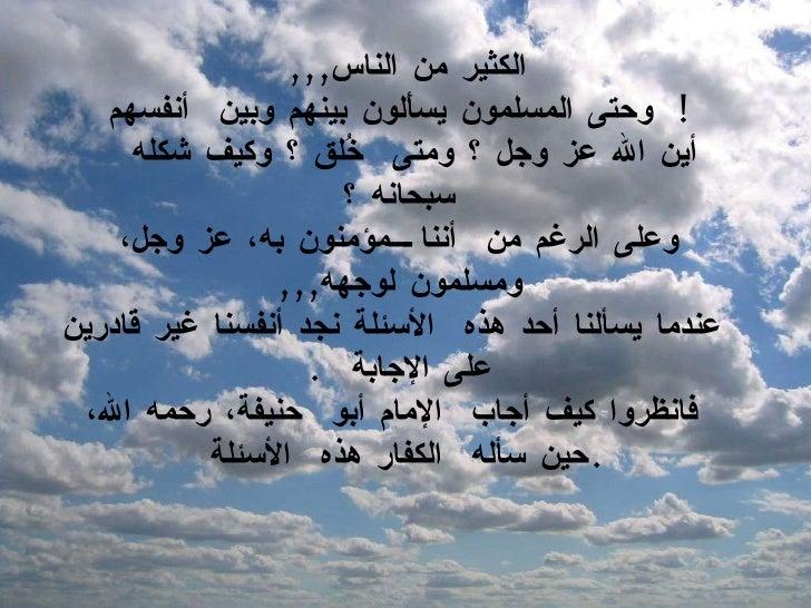 الكثير من الناس ,,,   وحتى المسلمون يسأَلون بينهم وبين  أنفسهم !  أين الله عز وجل ؟ ومتى  خُلق ؟ وكيف شكله سبحانه ؟   وعل...