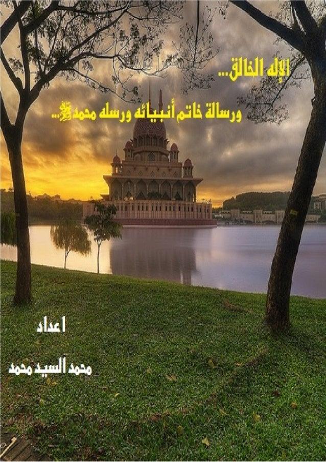 ¯... ... ^ [ b + a ^ _ Q _ a ^ ^ [ ^ P  S محمد السيد محمد