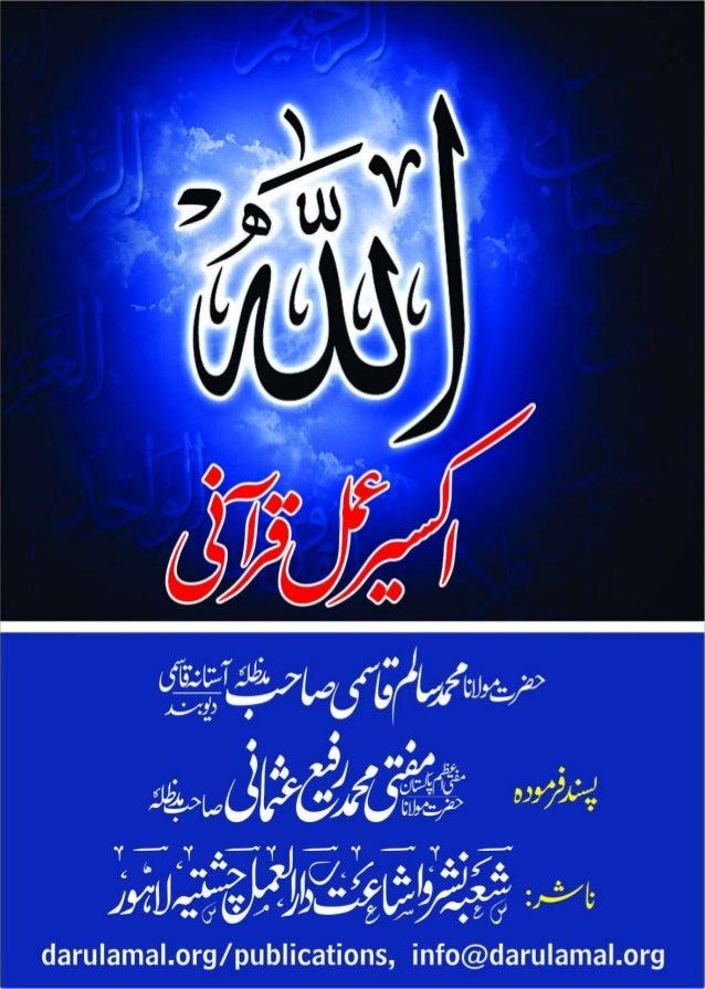 Allah Aksere Amal Qurani