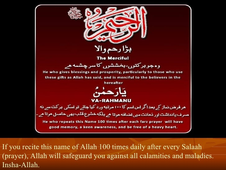 Allah names meanings and benefits 10 if you recite this name of allah altavistaventures Images