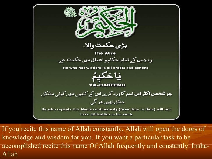 Allah names meanings and benefits 54 if you recite this name of allah thecheapjerseys Choice Image