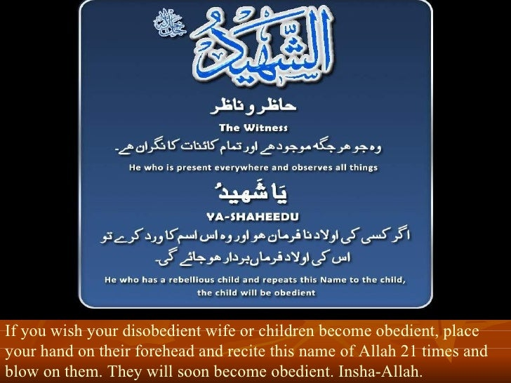 Allah names meanings and benefits 58 altavistaventures Image collections