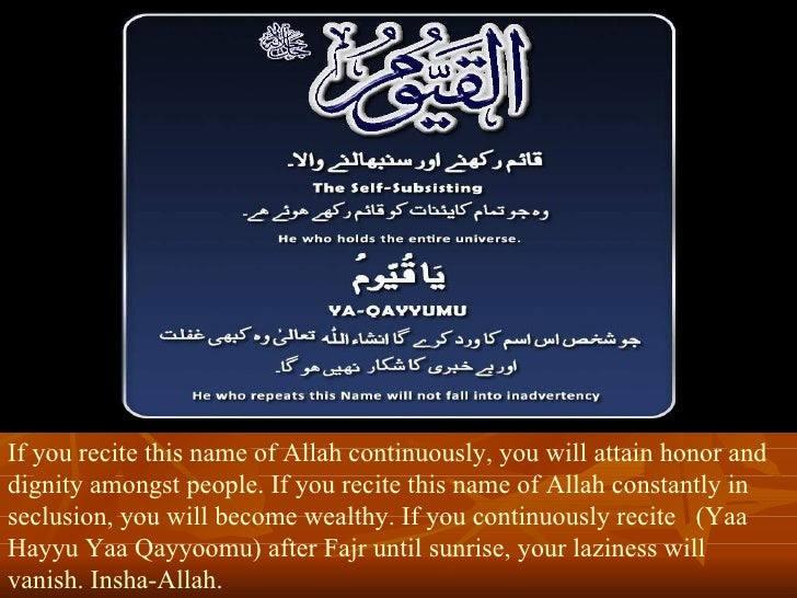 Allah names , meanings and benefits