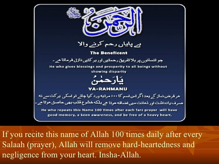 Allah names meanings and benefits 9 if you recite this name of allah altavistaventures Images
