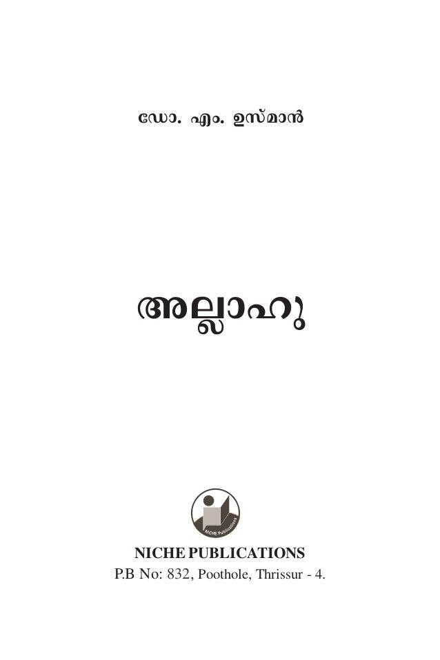 5A√m-lp Malayalam | Study | Allahu A√m-lp- Author: Dr. M. Usman | Second Edition: July 2013 Price: $. 15.00 Publishers | D...