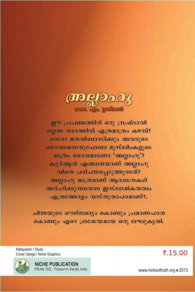 Allahu -Who is Allah-Malayalam