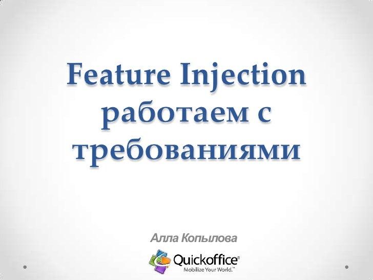 Feature Injection  работаем стребованиями     Алла Копылова