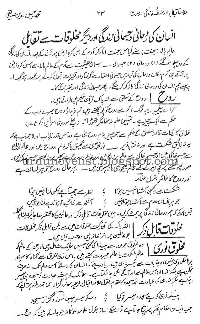 Allama Iqbal Aur Falsafa E Zindagi Aur Maut By Muhammad Jamiluddin Si