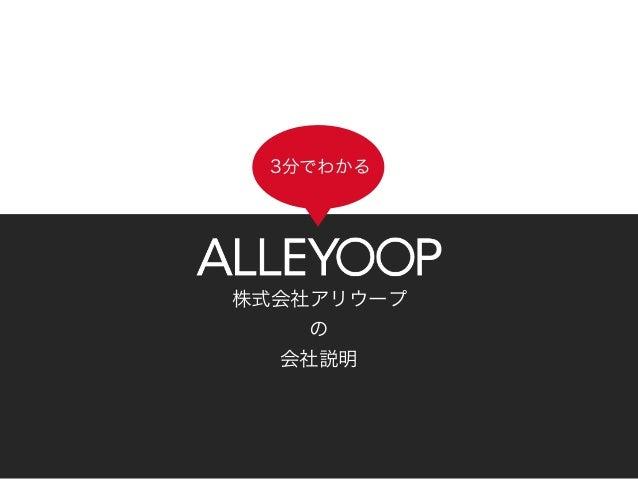 3分でわかる 株式会社アリウープ の 会社説明