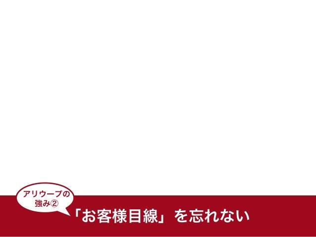 アリウープの 強み③ 東京・大阪の2拠点で活動